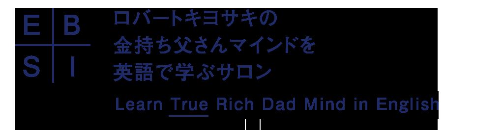 ロバートキヨサキの 金持ち父さんマインドを 英語で学ぶサロン